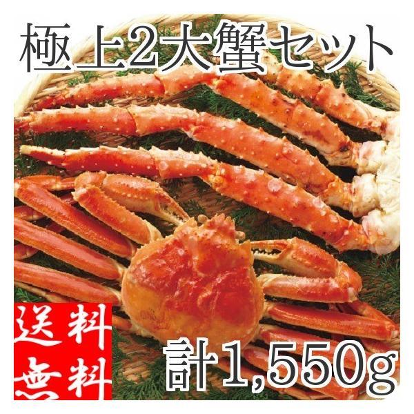 カニ セット (タラバガニ1肩 ズワイガニ1尾) 約1.55kg 蟹 ボイル 冷凍 ギフト 詰め合わせ