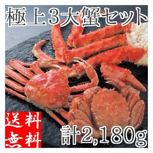 カニ セット 三大蟹 (タラバガニ1肩 ズワイガニ1尾 毛ガニ1尾) 約2.18kg 蟹 ボイル 冷凍 ギフト 詰め合わせ