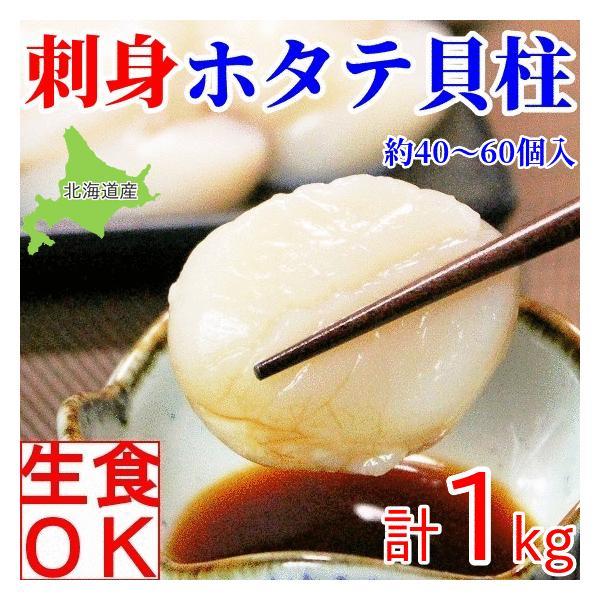 ホタテ 貝柱 1kg 刺身 生食 ギフト 冷凍 北海道産 お造り 玉冷 約40-60玉 天然 帆立 ほたて 2kgで送料無料