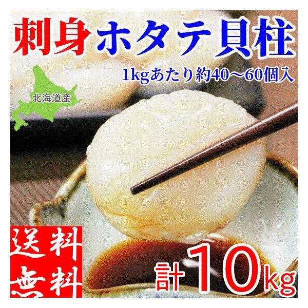 ホタテ 貝柱 刺身 生食 冷凍 お造り 計10kg (1kg×10入) 北海道産 玉冷 天然 帆立 ほたて