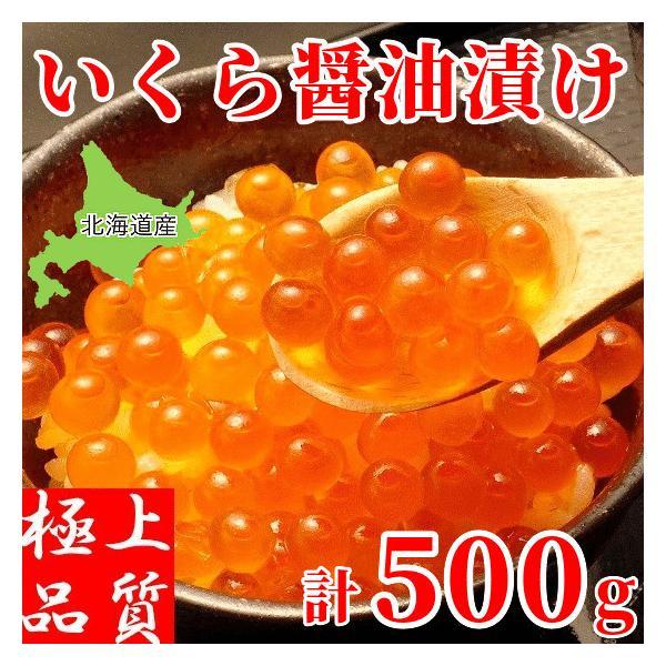 いくら醤油漬け 500g 北海道産 ギフト 冷凍 高級 鮭卵 化粧箱入 寿司 いくら丼 軍艦巻き 海鮮丼 お取り寄せ イクラ