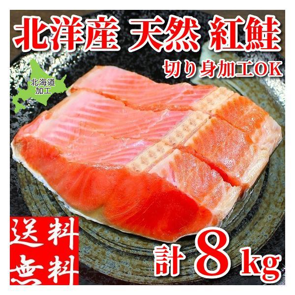 紅鮭 約8kg 甘塩 フィレ 天然 北洋産 北海道加工 業務用 ギフト 冷凍 切り身加工OK ほぐし フレーク等に 特大 半身 甘口
