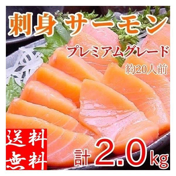 トラウトサーモン 刺身 約2kg前後 生食 お造り 冷凍 業務用 フィレ 寿司 切り身 プレミアムグレード 特大 半身
