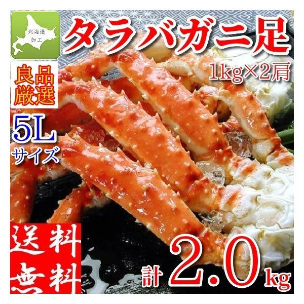 タラバガニ 足 特大 2kg (1kg×2肩) 5L ギフト ボイル 冷凍 解凍のみでOK 北海道加工 良品厳選 堅蟹 肩脚 たらばがに