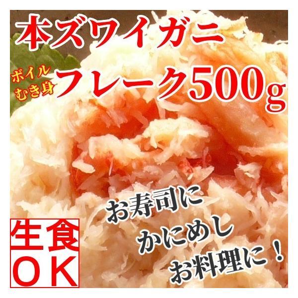 ズワイガニ ほぐし身 むき身 フレーク 総重量500g ボイル 冷凍 味付 業務用 寿司 カニ飯 海鮮 蟹料理 解凍のみでOK 蟹 ずわい かに カニ