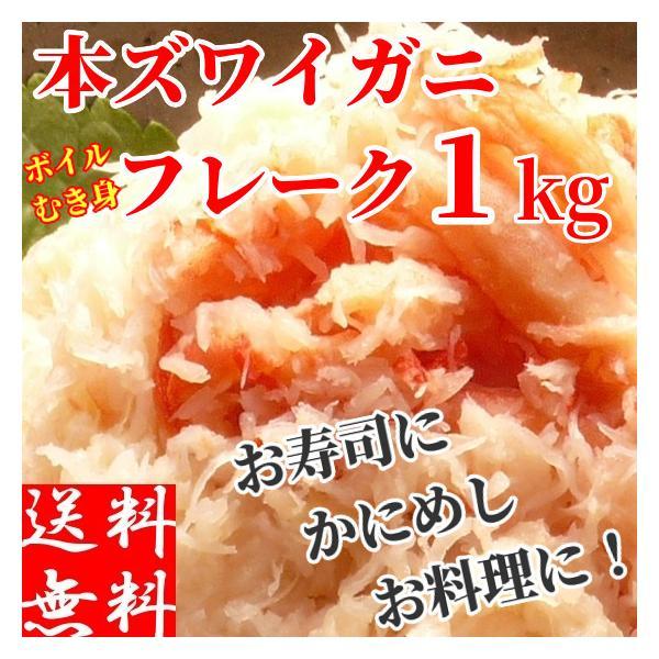ズワイガニ ほぐし身 むき身 フレーク 総重量1kg (500g×2パック) ボイル 冷凍 味付 業務用 寿司 カニ飯 海鮮 蟹料理 解凍のみでOK 蟹 ずわい かに カニ