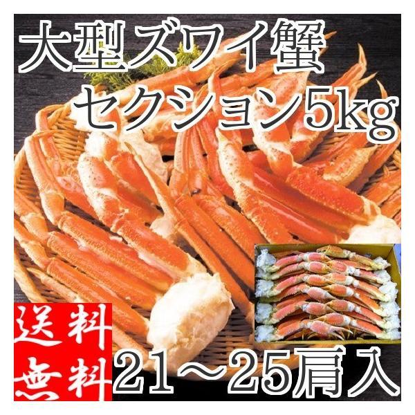 ズワイガニ 訳あり 5kg 足 メガ盛り ボイル 23肩前後 冷凍 ギフト 蟹 カニ 食べ放題 堅蟹 脚 ずわい蟹
