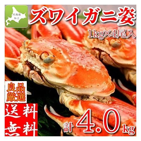 ズワイガニ 姿 4kg (1kg×4尾) ボイル 冷凍 ギフト 特大 蟹 かに 北海道加工 カニ味噌 堅蟹 ずわい蟹