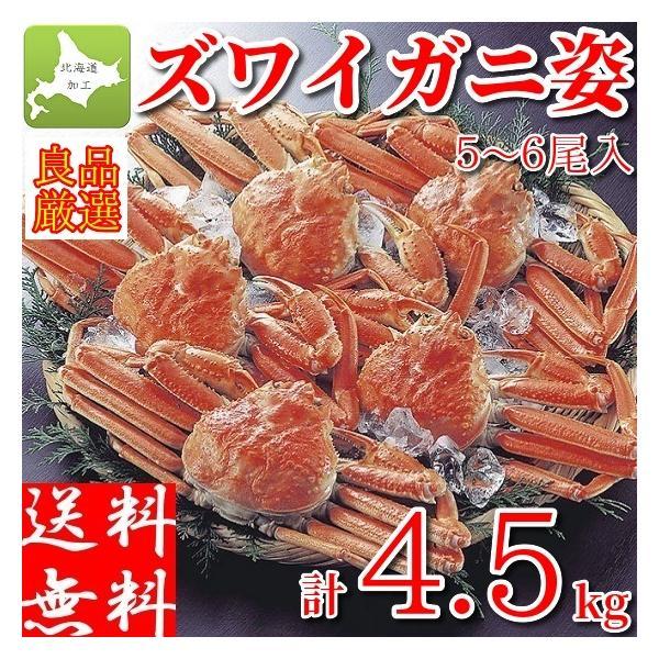 ズワイガニ 姿 4.5kg (6-7尾) メガ盛り 食べ放題 ボイル 冷凍 ギフト 蟹 かに 解凍のみでOK 北海道加工 カニ味噌 堅蟹 ずわい蟹