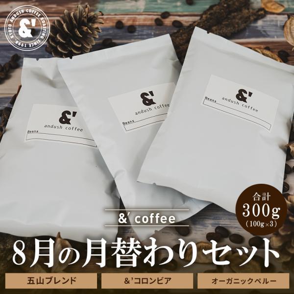 京の珈琲豆処アンダッシュコーヒー_monthlyset