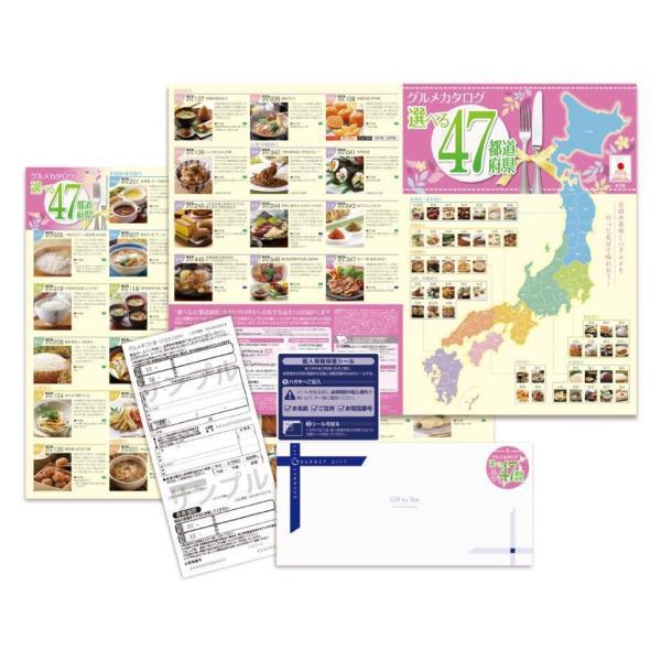 47都道府県チョイス<47Aコース>ギフト券券食品グルメ