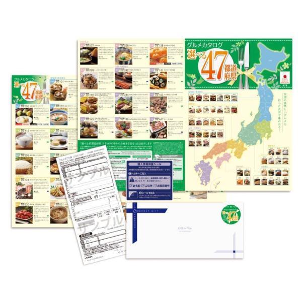 47都道府県チョイス<47Bコース>ギフト券券食品グルメ