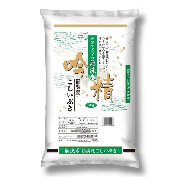 無洗米吟精 新潟県産こしいぶき 5kg×2袋 米 コメ こめ