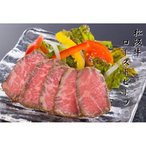 松阪牛ローストビーフ 松阪 三重 松阪牛 和牛 牛肉 肉 ローストビーフ