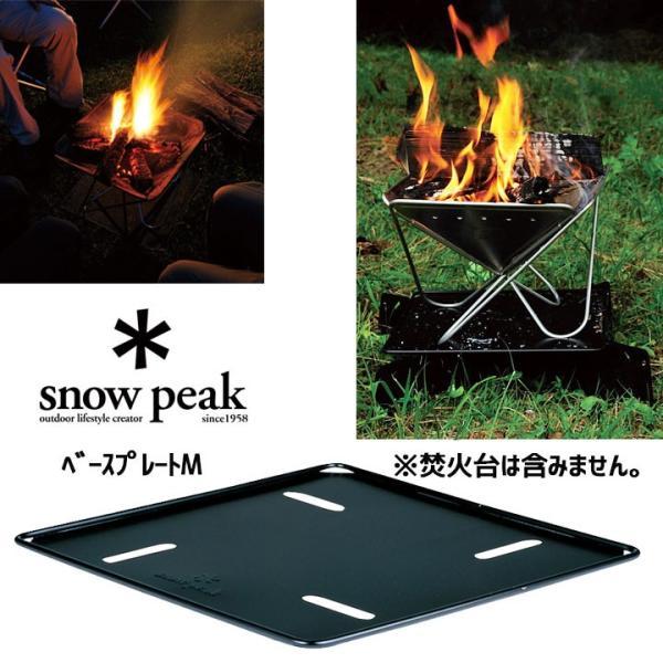 SNOW PEAK (スノーピーク) 焚火台 ベースプレート M 焼き台 コンロ BBQ (Black):ST-033BP|gutsoutdoorshop