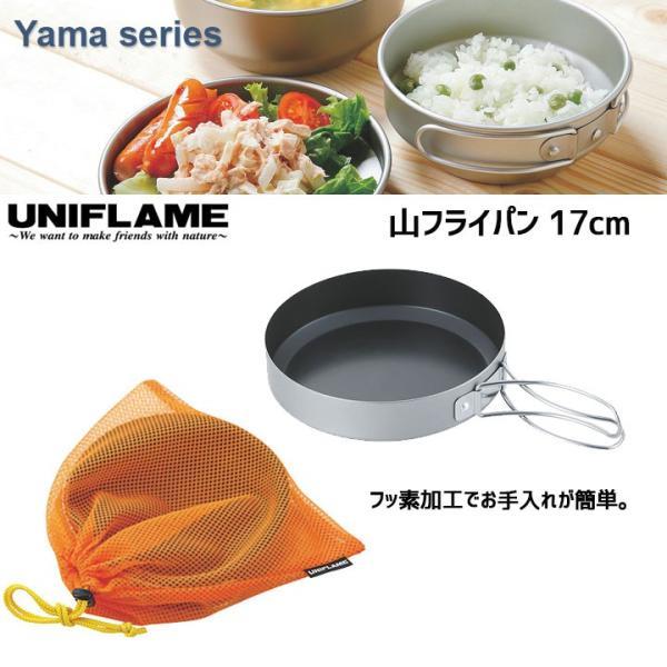 UNIFLAME ユニフレーム山フライパン 17cm <フライパン> (nc):667651|gutsoutdoorshop