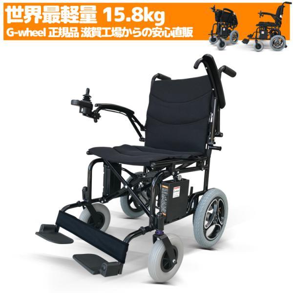 世界最軽量 15.8kg 電動車椅子 折畳み 電動車いす 車椅子 車いす ew-s 滋賀工場組立直送