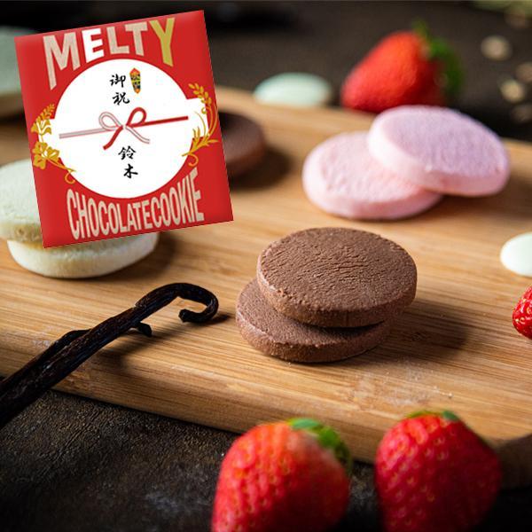プレゼント ギフト メッセージ 2021 スイーツ お取り寄せ とろける生チョコクッキー3個入 名入れ お歳暮 のし お菓子 洋菓子 お配り 熨斗