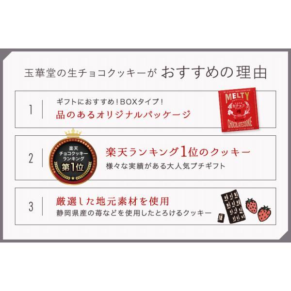 10個で送料無料 母の日ギフト 2019 チョコ とろける生チョコクッキー3個入 まとめ買い メッセージ|gyokkado|03