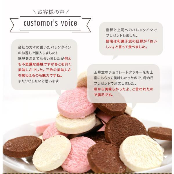 10個で送料無料 母の日ギフト 2019 チョコ とろける生チョコクッキー3個入 まとめ買い メッセージ|gyokkado|07