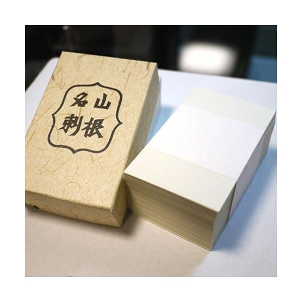 山根名刺|gyokurindoshop