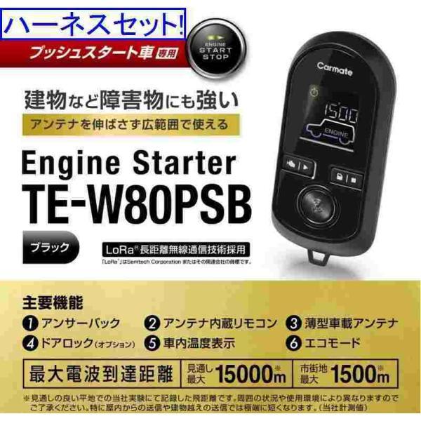カーメイト エンジンスターター  ソリオ(バンディット含む) ワゴン H27.08〜H30.07  MA36S系 マイルドHV車 TE-W80PSB+TE156