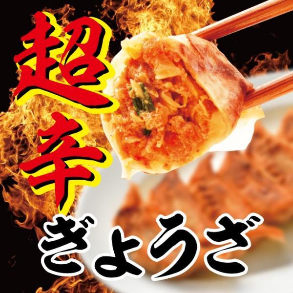 超辛餃子(96個入)[宇都宮餃子館]|gyozakan-gekikara