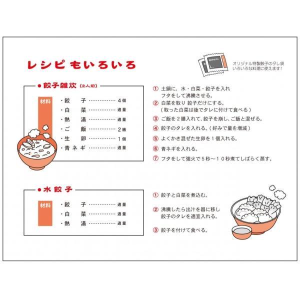 超辛餃子(96個入)[宇都宮餃子館]|gyozakan-gekikara|06