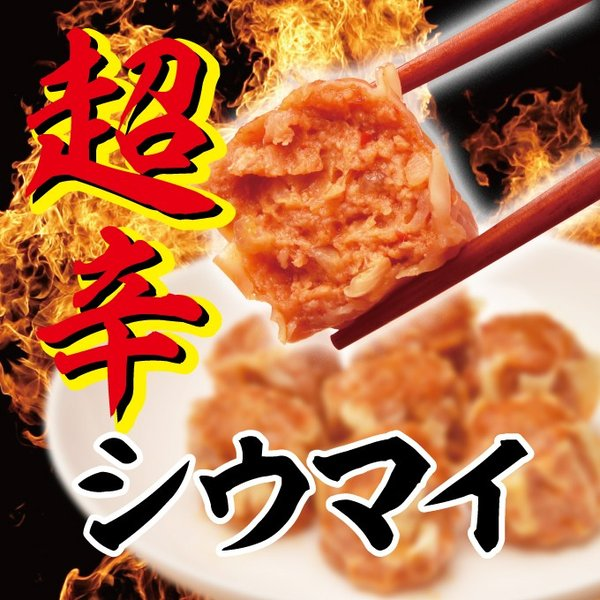 超辛シウマイ(96個入)[宇都宮餃子館] gyozakan-gekikara