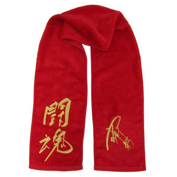 アントニオ猪木・闘魂マフラータオル 赤/金刺繍(国産今治製)|h-and-f|02