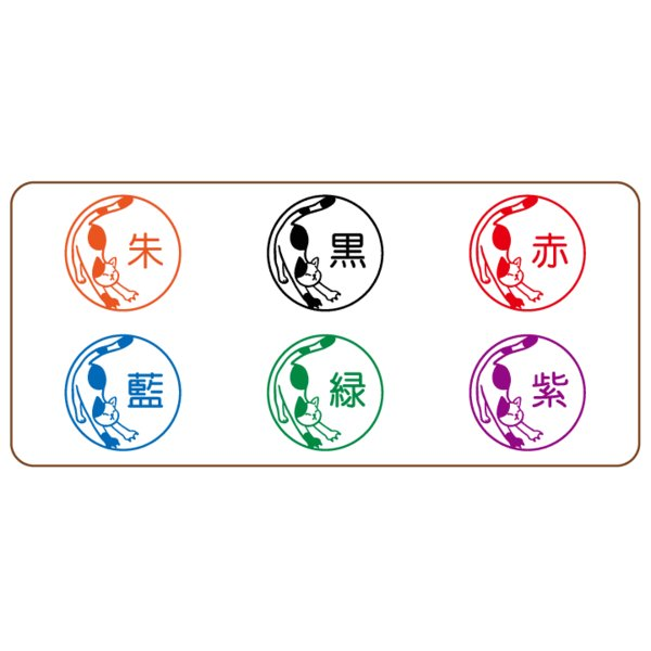 シャチハタ  印鑑 ネーム9 ねこスタンプ ネコをプリントしたネーム印|h-joshikai|07