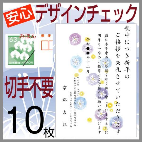 喪中はがき 印刷 10枚 切手はがき代込 特急印刷お急ぎ対応