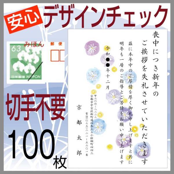 喪中はがき 印刷 100枚 切手はがき代込 特急印刷お急ぎ対応