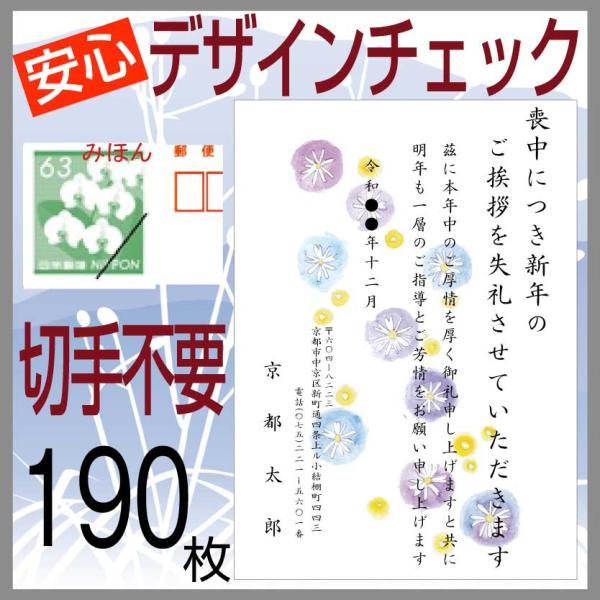 喪中はがき 印刷 190枚 切手はがき代込 特急印刷お急ぎ対応