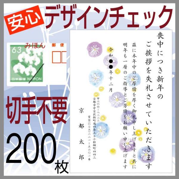 喪中はがき 印刷 200枚 切手はがき代込 特急印刷お急ぎ対応