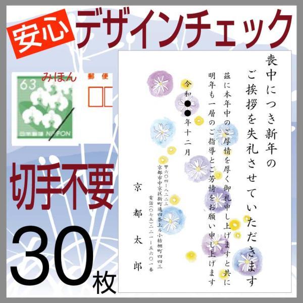 喪中はがき 印刷 30枚 切手はがき代込 特急印刷お急ぎ対応