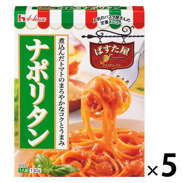 ハウス食品 ぱすた屋ナポリタン 1セット(130g×5個) 325円 など 【LOHACO・ロハコ】