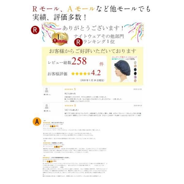 ロングヘア用 ナイトキャップ シルク 就寝用 ヘアキャップ 大きめ 大判サイズ レディース AQshop LG|h-mango|03