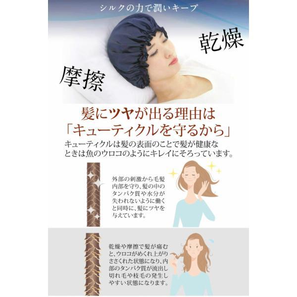ロングヘア用 ナイトキャップ シルク 就寝用 ヘアキャップ 大きめ 大判サイズ レディース AQshop LG|h-mango|05