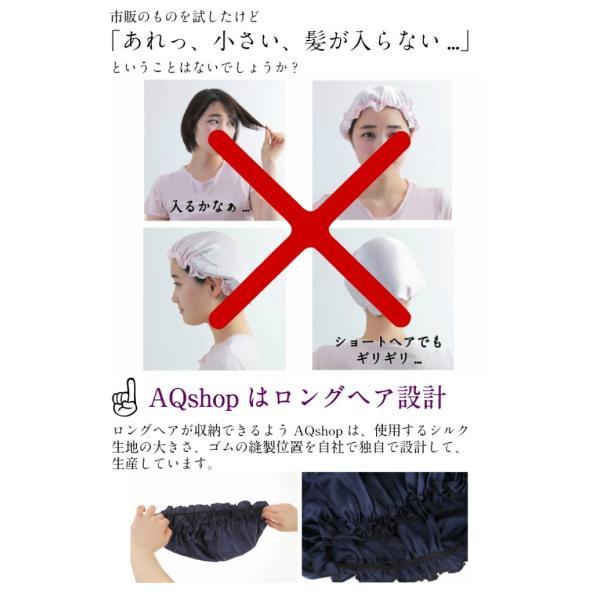 ロングヘア用 ナイトキャップ シルク 就寝用 ヘアキャップ 大きめ 大判サイズ レディース AQshop LG|h-mango|06