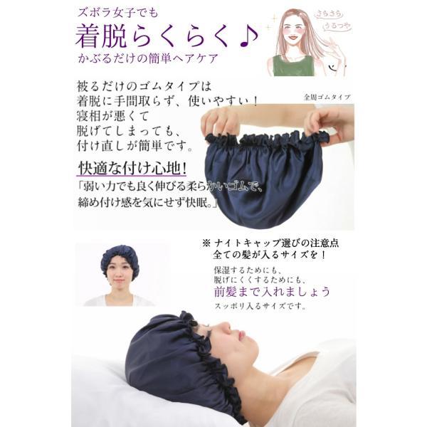ロングヘア用 ナイトキャップ シルク 就寝用 ヘアキャップ 大きめ 大判サイズ レディース AQshop LG|h-mango|08