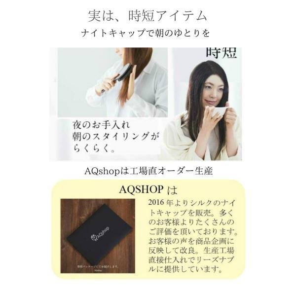ロングヘア用 ナイトキャップ シルク 就寝用 ヘアキャップ 大きめ 大判サイズ レディース AQshop LG|h-mango|10
