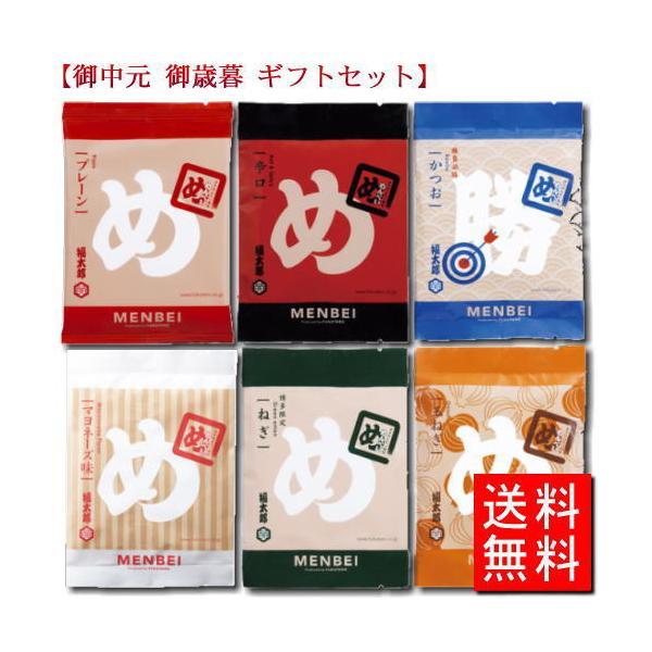 福太郎 めんべいプチアソートセット 2袋(4枚)×6種 (送料無料)