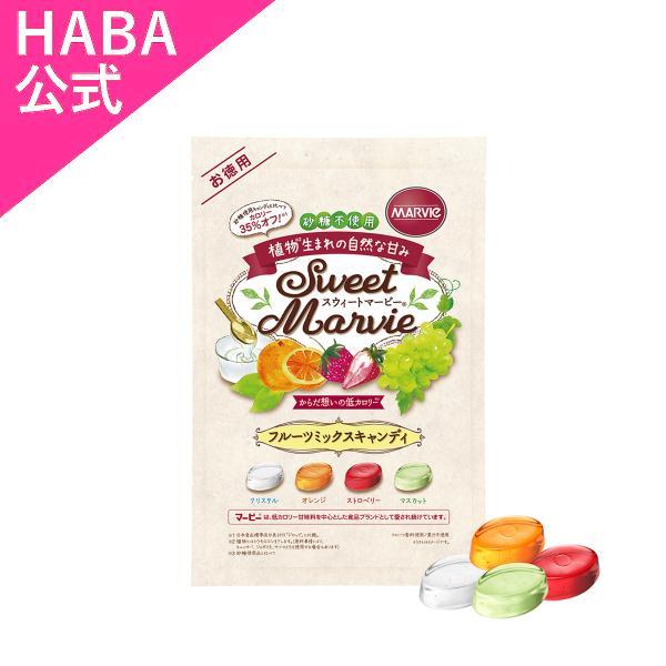 HABA ハーバー公式 スウィートマービー フルーツミックスキャンディ お徳用(低カロリーキャンディ)(無果汁) 360g