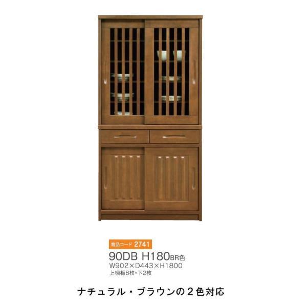2731 トレンディ90 H180 食器棚 キッチンボード 収納 完成品 棚 幅ダイニングボード 上棚板8枚・下2枚