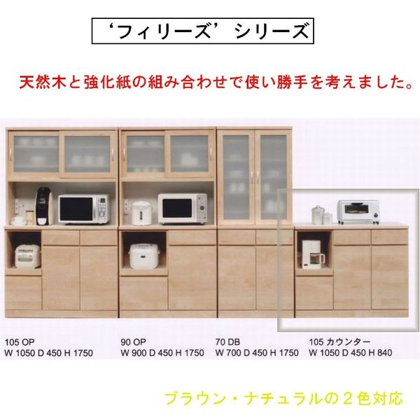 105 フィリーズ カウンターボード 食器棚 カウンター ロー ロータイプ カップボード キッチン 棚 食器 シンプル おすすめ ナチュラル ブラウン