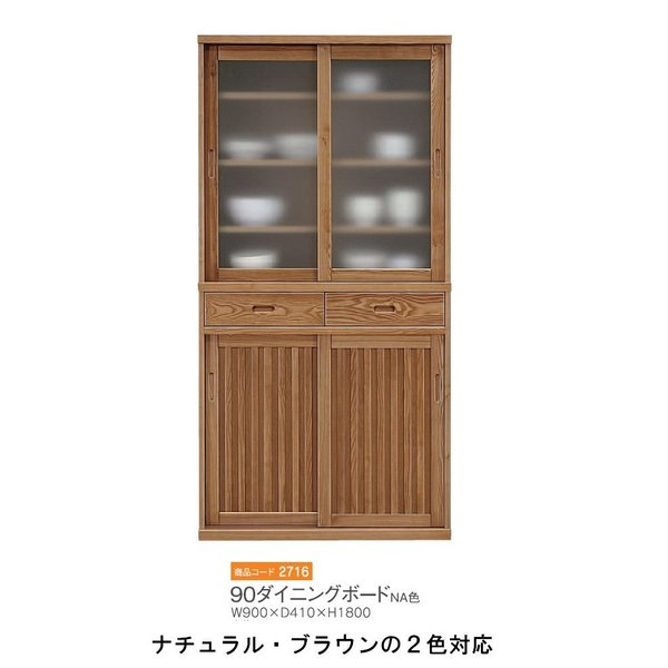 食器棚 キッチンボード ダイニングボード キッチン収納 180 おしゃれ 完成品 木製 引き戸 引き出し 日本製 大容量|habitz-mall