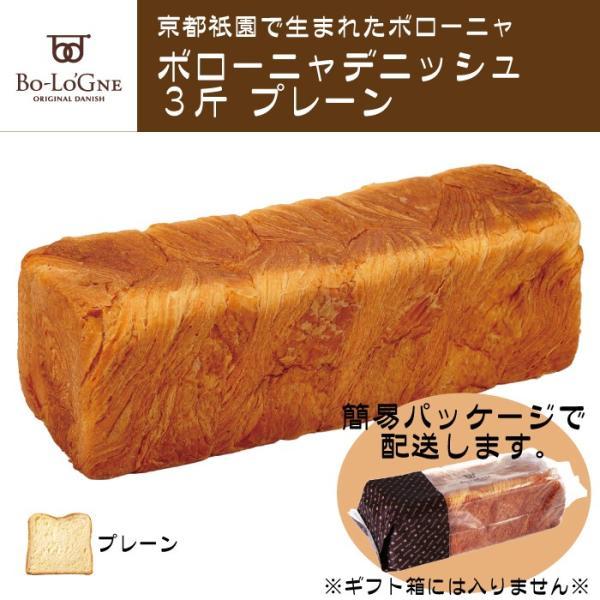 京都・祇園で生まれたデニッシュ ボローニャデニッシュ 3斤 簡易包装 パン
