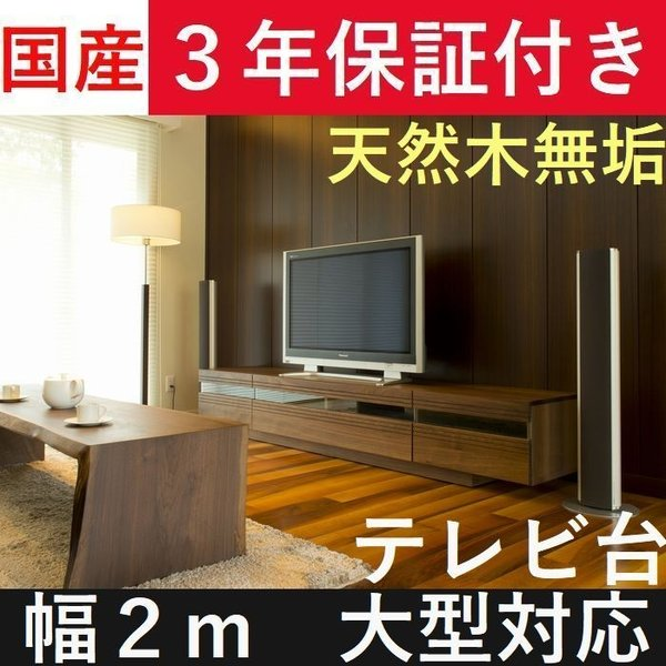 テレビボード テレビ台 ローボード 200 日本製  完成品  リビング収納 木製 無垢 ウォールナット おしゃれ 収納家具 大川家具 開封設置送料無料|habitz-mall