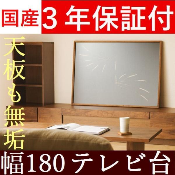 テレビボード テレビ台 ローボード 180 日本製 完成品 木製 天板 無垢  リビング収納  おしゃれ  リモコン使用可能 開封設置送料無料|habitz-mall